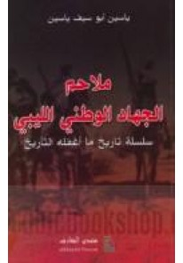 ملاحم الجهاد الوطني الليبي  سلسلة تاريخ ما أغفله ا...