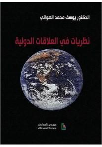 نظريات في العلاقات الدولية