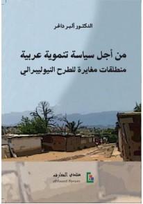 من أجل سياسة تنموية عربية  منطلقات مغايرة للطرح ال...
