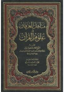 مناهل العرفان في علوم القرآن : جزئيين بمجلد واحد...