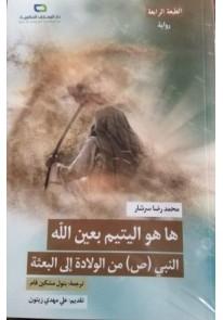 ها هو اليتيم بعين الله : النبي (ص) من الولادة إلى ...