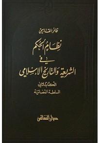نظام الحكم في الشريعة و التاريخ الاسلامي -السلطة ا...