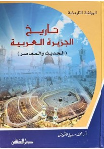 تاريخ الجزيرة العربية : الحديث والمعاصر