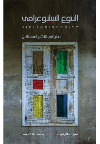 التنوع البيبليوغرافي : بيان في النشر المستقل