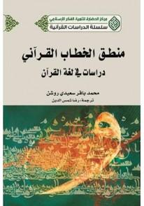 منطق الخطاب القرآني