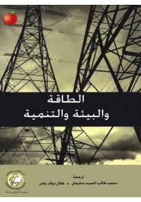 الطاقة والبيئة والتنمية