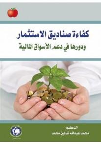 كفاءة صناديق الاستثمار ودورها في دعم الأسواق المالية