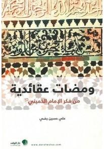 ومضات عقائدية من فكر الإمام الخميني...