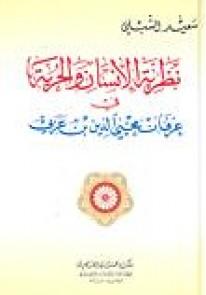 نظرية الإنسان والحرية في عرفان محيي الدين بن عربي...
