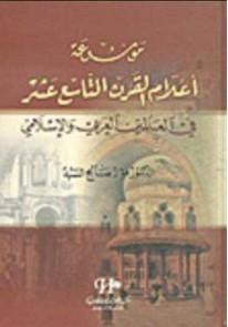 موسوعة أعلام القرن التاسع عشر في العالمين العربي و...