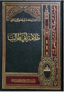 نظرية الإمامة لدى الشيعة الإثني عشرية