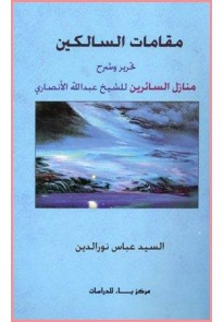 مقامات السالكين : تحرير وشرح منازل السائرين للشيخ ...