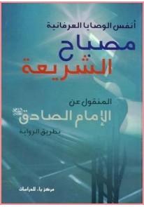 مصباح الشريعة : أنفس الوصايا العرفانية...