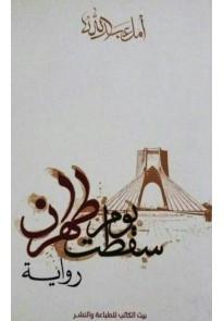 يوم سقطت طهران
