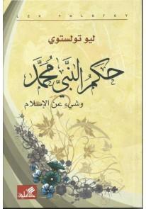 حكم النبي محمد وشيء عن الإسلام