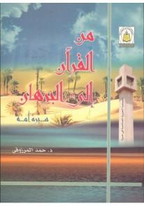 من القرآن إلى البرهان
