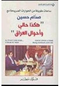 صدام حسين : هكذا حالي واحوال العراق - عربي - فرنسي - إنكليزي