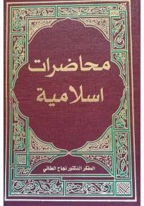 محاضرات اسلامية