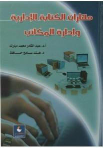 مهارات الكتابة الإدارية وإدارة المكاتب...