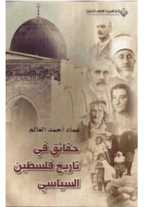 حقائق في تاريخ فلسطين السياسي