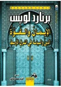 الإيمان والقوة : الدين والسياسة في الشرق الأوسط...