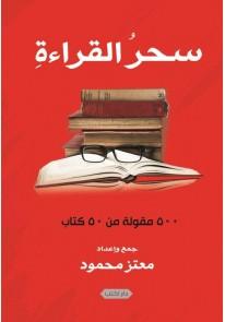 سحر القراءة : 500 مقولة من 50 كتاب