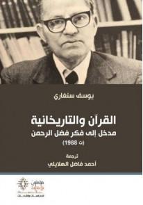 القرآن والتاريخانية : مدخل إلى فكر فضل الرحمن