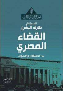 القضاء المصري بين الاستقلال والاحتواء...