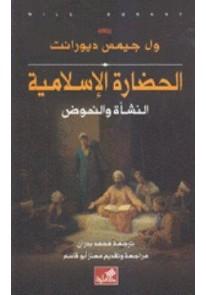 الحضارة الإسلامية : النشأة والنهوض...