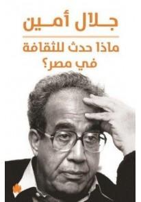 ماذا حدث للثقافة في مصر؟