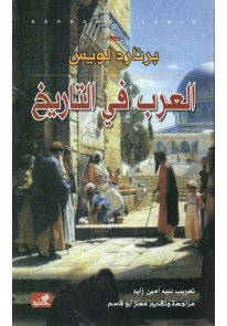 العرب في التاريخ