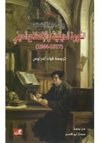 الثورة الدينية والإصلاح الديني : 1517-1564...