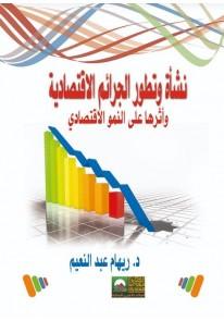 نشأة وتطور الجرائم الاقتصادية وأثرها على النمو الاقتصادي