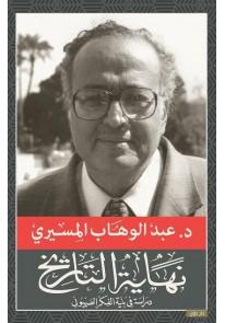 نهاية التاريخ : دراسة في بنية الفكر الصهيوني...
