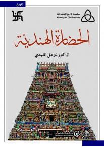 سلسلة تاريخ الحضارات : الحضارة الهنديَة...