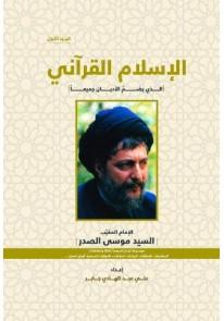 موسوعة الإسلام القرآني : 1-4