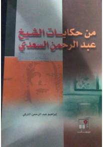 من حكايات الشيخ عبد الرحمن السعدي...