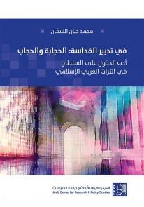 في تدبير القداسة : الحجابة والحجاب