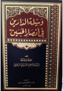وسيلة الدارين في أنصار الحسين – ع...