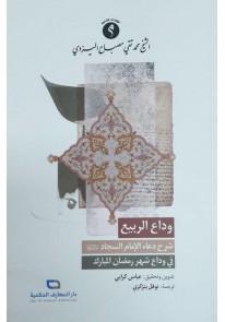 وداع الربيع : شرح دعاء الإمام السجاد في وداع شهر ر...