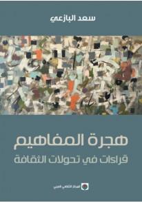 هجرة المفاهيم : قراءات في تحولات الثقافة...