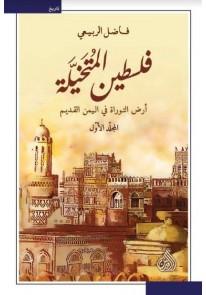 فلسطين المتخيلة : أرض التوراة في اليمن القديم - 1 ...
