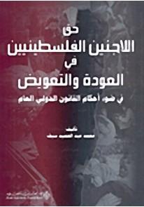 حق اللاجئين الفلسطينيين في العودة والتعويض : في ضو...