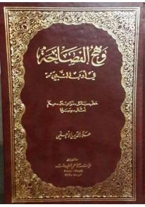 وهج الفصاحة : في أدب النبي صلى الله عليه وسلم...
