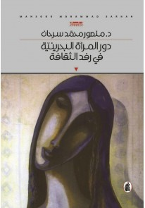 دور المرأة البحرينيّة في رفد الثقافة