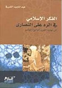الفكر الإسلامي في الرد على النصارى...