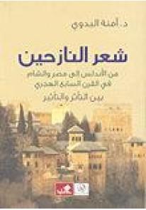 شعر النازحين : من الأندلس إلى مصر والشام في القرن ...
