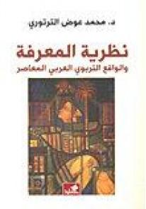 نظرية المعرفة والواقع التربوي العربي المعاصر...