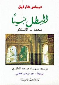 البطل نبياً: محمد-الإسلام