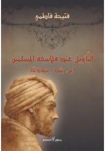 التأويل عند فلاسفة المسلمين : ابن رشد - نموذجًا